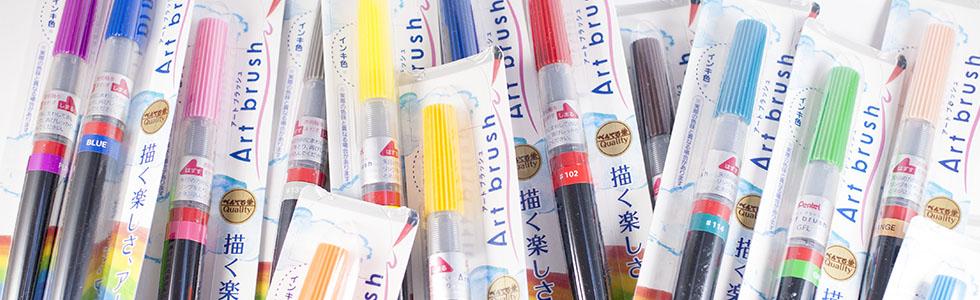 art brush pens